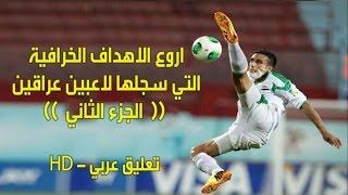 اروع الاهداف الخرافية التي سجلها لاعبين عراقين ● الجزء الثاني ● HD