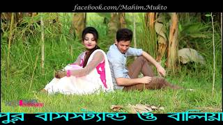 Bangla new music video 2016 Buker Maje Tui By Balel khan