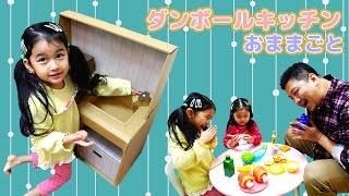 ダンボールキッチンを組み立てておままごとしたよ☆himawari-CH