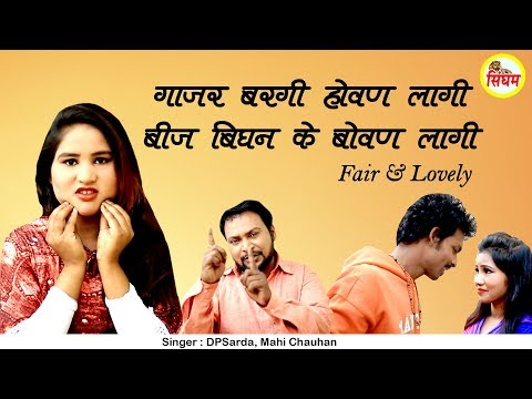 Xxx Mp4 गाजर बरगी होवण लागी बीज बिघन के बोवण लागी Fair Lovely DPSarda Mahi Chauhan Singham Haryanvi 3gp Sex