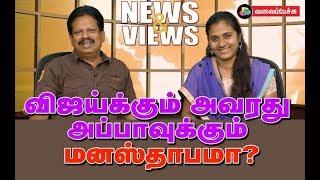 விஜய்க்கும் அவரது அப்பாவுக்கும் மனஸ்தாபமா? - #169 News And Views #4 - Valai Pechu
