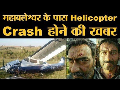 Xxx Mp4 क्या Ajay Devgan की Helicopter Crash में मौत हो गई है L The Lallantop 3gp Sex