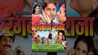 Rangbaaz Raja - Superhit Bhojpuri Movie