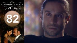 مسلسل و يبقى الحب   الحلقة 82