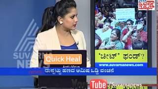 Ambident company Cheats  Rs 500 Crore? Part 3 | Suvarna News