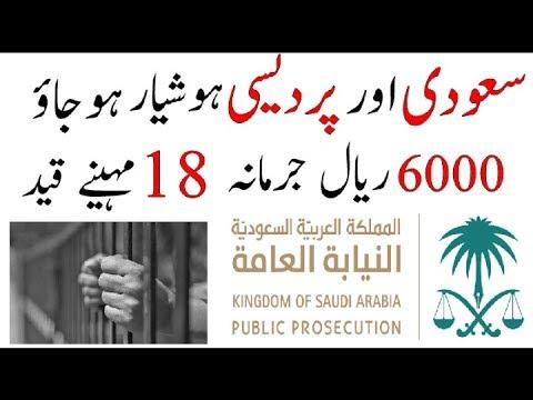 Xxx Mp4 Saudi Arab Latest Updated News 21 6 2018 Public Prosecution New Announcement Urdu Hindi 3gp Sex