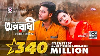 Oporadhi Ankur Mahamud Feat Arman Alif Bangla New Song 2018 Official