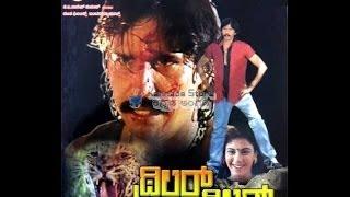 Thriller Killer – ಥ್ರಿಲ್ಲರ್ ಕಿಲ್ಲರ್ 1998 | FEAT.Thriller Manju, Akhila | Full Kannada Movie