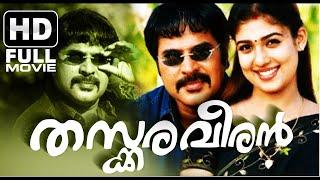 Thaskaraveeran Full Movie | Mammootty | Nayanthara | Sheela | Malayalam Full Movie
