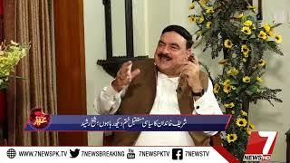 Cup Shup With Saddiq Sajjid Exclusive Interview of Sheikh Rasheed 04 September 2017