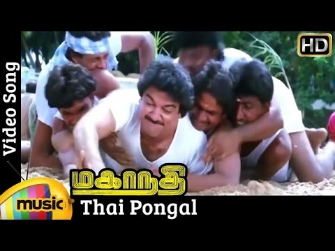 Xxx Mp4 Thai Pongal Video Song Mahanadhi Tamil Movie Kamal Haasan Sukanya Ilayaraja 3gp Sex