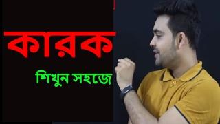 কারক|| অধিকরণ|| করণ|| কর্ম|| সম্প্রদান||বাংলা ব্যাকরণ||Bangla Grammar Saklain Oddri