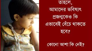 Thalassaemia in Bangla