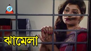 Jhamela | ঝামেলা | Bangla Natok | Sangeeta