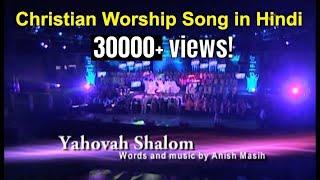 Yahovah Shalom - Hamd-o-sanna Worship Concert
