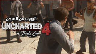 الهروب من السجن - لعبة انشارتد Uncharted 4
