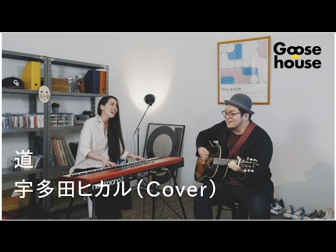 Download 道/宇多田ヒカル(Cover)