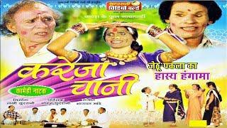 Kareja Chani - Jethu-Pakla-Superhit Chhattisgarhi Movie