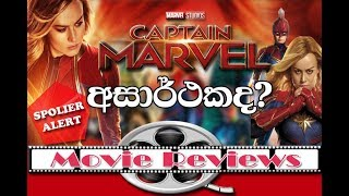 Captain Marvel Movie Review in Sinhala