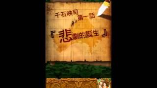 【狂愛無人島】本篇♡千石映司♡1-01~1-05