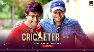 Ami Cricketer Hote Chai | Epi - 07 | Afran Nisho | Ishika Khan | Eid Natok by Mabrur Rashid Bannah