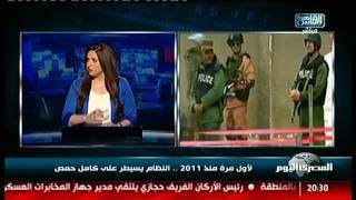 لأول مرة منذ 2011.. النظام يسيطر على كامل حمص