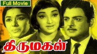 Tamil Full Movie | Thirumagal | Classic Movie | Ft. Gemini Ganesan, Lakshmi