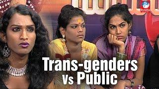 Transgenders Vs Public - HMTV Meera Mema - Part 2