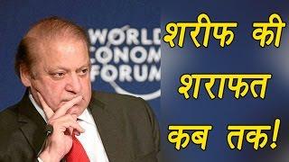 Panama Papers: Pakistan Supreme court issues notice to Nawaz Sharif  । वनइंडिया हिंदी