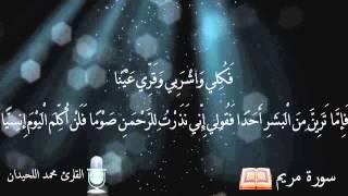 إعادة رفع - ذلك عيسى ابن مريم قول الحق الذي فيه يمترون - محمد اللحيدان - مؤثر HD !
