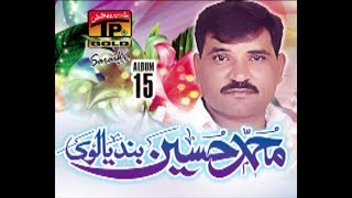 Muhammad Hussain Bandyalvi - Saraiki New Album - Teaser