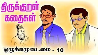 ஒழுக்கமுடைமை (Olukkamudamai) 10 | திருக்குறள் கதைகள் (Thirukkural Kathaigal) தமிழ் Stories For Kids