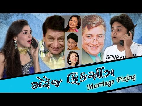 Marriage Fixing - Superhit Comedy Gujarati Full Natak 2015 - Suresh Rajda