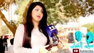 زواج القاصرات - آراء الشباب في جامعة بغداد