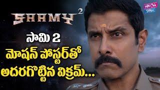 Sammy 2 Movie Motion Poster   Vikaram   Keerthy Suresh   Tollywood   YOYO Cine Talkies