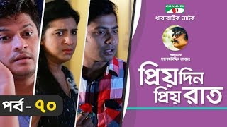 Priyo Din Priyo Raat | Ep 70 | Drama Serial | Niloy | Mitil | Sumi | Salauddin Lavlu | Channel i TV