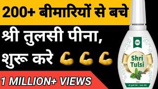 IMC श्री तुलसी के फायदे| IMC Shri Tulsi
