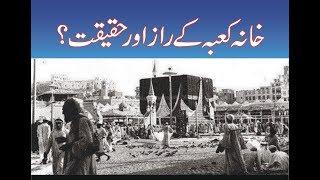 Khana Kaba Ki Tameer | History Of Kaba in Urdu | Kaba History | IBRAHIM AS Ne Kaba Ki Tameer Ki