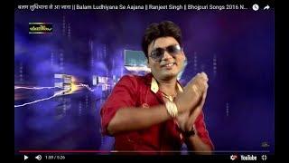 बलम लुधियाना से आ जाना || Balam Ludhiyana Se Aajana || Ranjeet Singh || Bhojpuri Hot Songs 2016 New