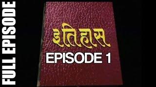 Itihaas - Episode 01 (Full Ep)