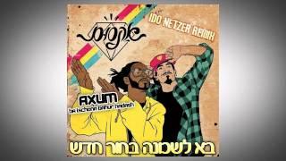 אקסום - בא לשכונה בחור חדש (Ido Netzer Official Remix)
