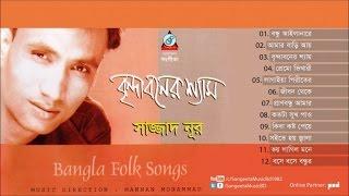 Sazzad Nur - Brindaboner Shyam - Full Audio Album | Sangeeta