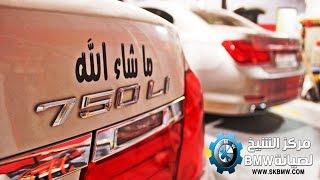 صيانة BMW, سيارات, مركز الشيخ