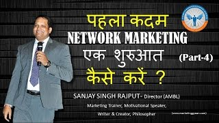 BEST HINDI MOTIVATIONAL(हिन्दी) #Network Marketing  (Part-4) #MLM #Naswiz # Sanjay Singh Rajput