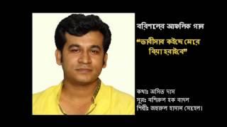 """বরিশালের আঞ্চলিক গান """"ভাবীসাব কইছে মোরে বিয়া হরাইবে"""" Barisal Song """"Vabisab"""""""
