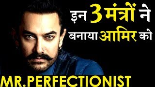 Aamir Khan's 3 MANTRAS Which Made Him Mr. Perfectionist