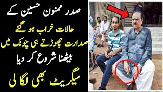 Former President Mamnoon Hussain Smoking Cigarette Picture ||Mamnoon Hussain Latest Pics 2018