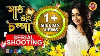 Saat Bhai Champa | Serial shooting coverage | Zee Bangla