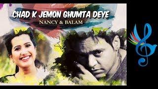 Chad Ke Jemon   Balam & Nancy   Common Gender   Bangla New Song   2017