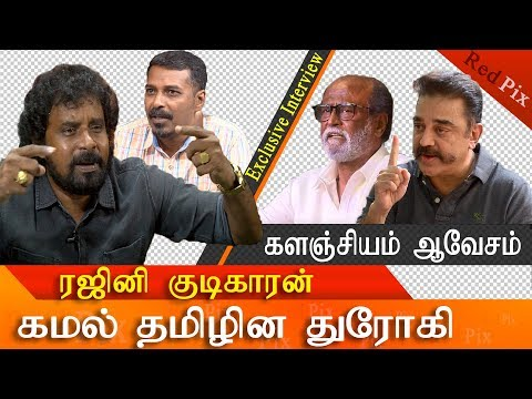 Xxx Mp4 Kamal Rajini Political Entry Kalanjiyam Takes On Rajini Kamal Tamil News Live Tamil News Redpix 3gp Sex